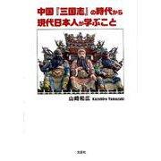 中国「三国志」の時代から現代日本人が学ぶこと [単行本]