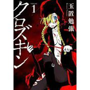 クロズキン 1(マッグガーデンコミックス) [コミック]
