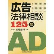 広告法律相談125問 [単行本]