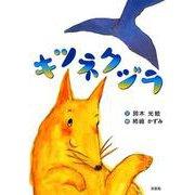 キツネクジラ [絵本]