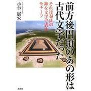 前方後円墳のあの形は古代文字だった-それは秦氏の神を文字で表すモチーフ [単行本]