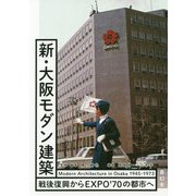 新・大阪モダン建築 Modern Architecture in Osaka 1945-1973―戦後復興からEXPO'70の都市へ [単行本]