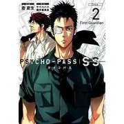 PSYCHO-PASS Sinners of the Sys(BLADE COMICS) [コミック]