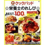 クックパッド☆栄養士のれしぴ☆ BEST100 (TJMOOK) [ムックその他]