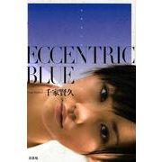ECCENTRIC BLUE [単行本]
