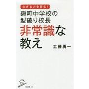 麹町中学校の型破り校長 非常識な教え(SB新書) [新書]