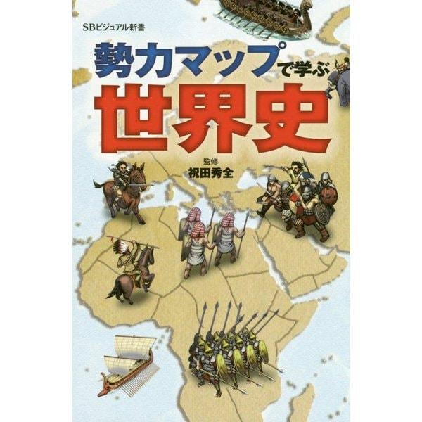 勢力MAPで学ぶ世界史(SBビジュアル新書) [新書]