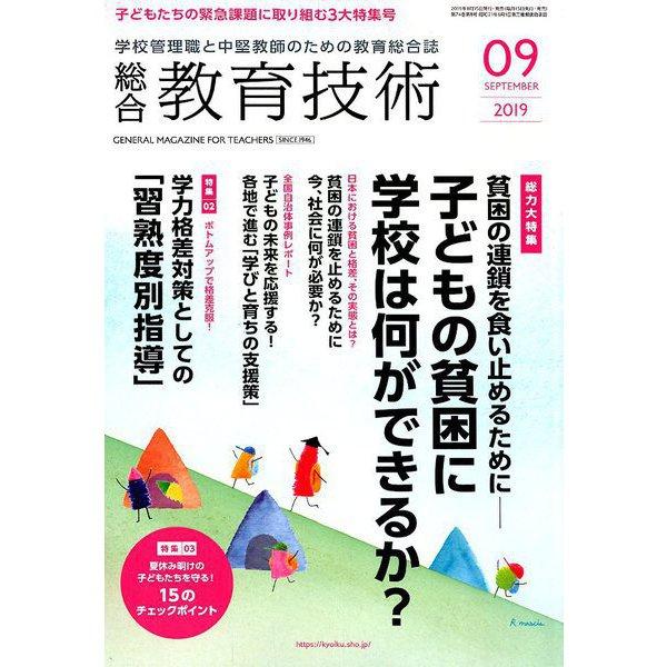 総合教育技術 2019年 09月号 [雑誌]