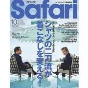 Safari(サファリ) 2019年 10月号 [雑誌]