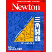 Newton (ニュートン) 2019年 10月号 [雑誌]