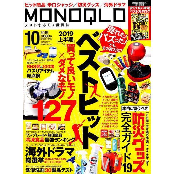 MONOQLO (モノクロ) 2019年 10月号 [雑誌]