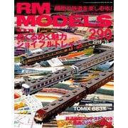 RM MODELS (アールエムモデルス) 2019年 10月号 [雑誌]