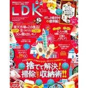 LDK 2019年 10月号 [雑誌]