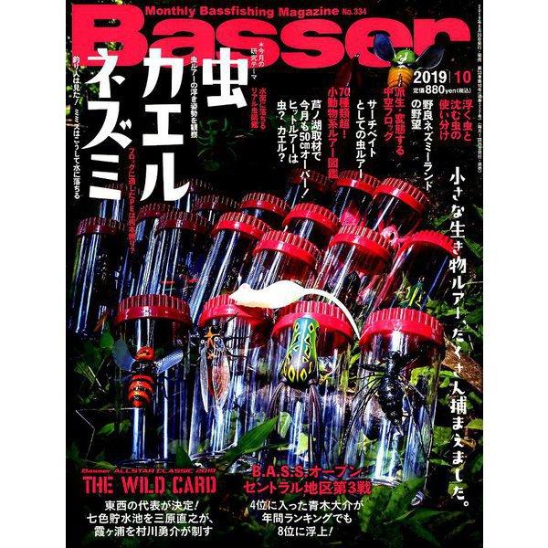 Basser (バサー) 2019年 10月号 [雑誌]