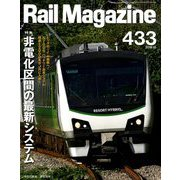 Rail Magazine (レイルマガジン) 2019年 10月号 [雑誌]