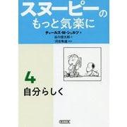 スヌーピーのもっと気楽に〈4〉自分らしく(朝日文庫) [文庫]
