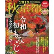 秋の京都 2019 ハンディ版 紅葉ガイド 特別保存版 [ムックその他]