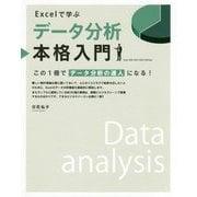 Excelで学ぶデータ分析本格入門 [単行本]