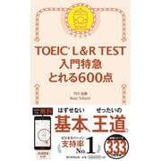 TOEIC L&R TEST入門特急とれる600点-新形式対応 [単行本]
