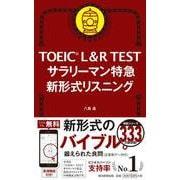 TOEIC L&R TESTサラリーマン特急新形式リスニング-新形式対応 [単行本]