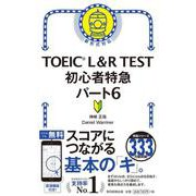 TOEIC L&R TEST初心者特急パート6-新形式対応 [単行本]