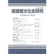図書館文化史研究<No.36/2019> [全集叢書]