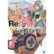 Re:ゼロから始める異世界生活21(MF文庫J) [文庫]
