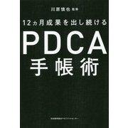 PDCA手帳術 [単行本]