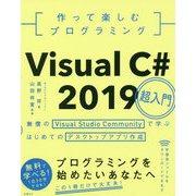 作って楽しむプログラミング Visual C# 2019超入門-無償のVisual Studio Communityで学ぶはじめてのデスクトップアプリ作成 [単行本]