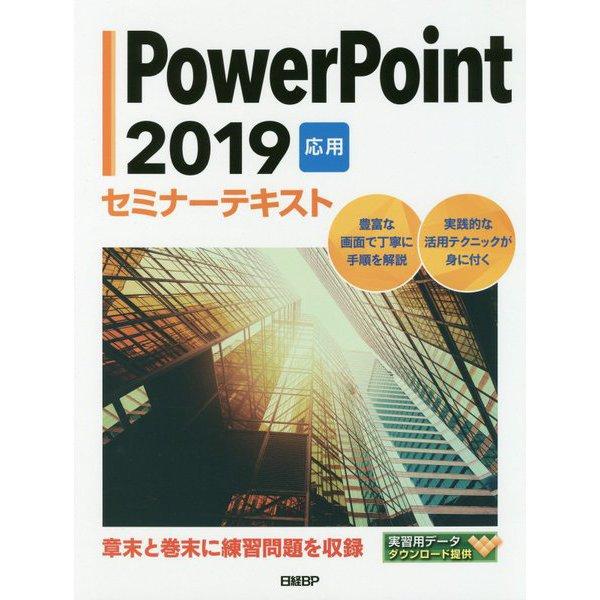 PowerPoint 2019 応用 セミナーテキスト [単行本]