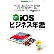 iOSビジネス年鑑 [ムックその他]