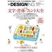 +DESIGNING VOLUME 48 [ムックその他]