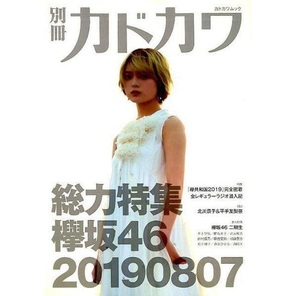 別冊カドカワ 総力特集 欅坂46 20190807(カドカワムック) [ムックその他]
