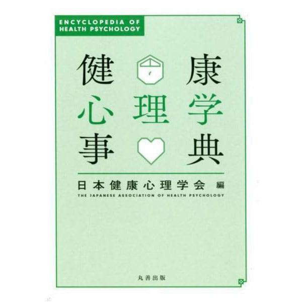 健康心理学事典 [事典辞典]