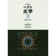 原著5版 ヘクト 光学 III-現代光学 [全集叢書]