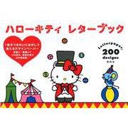 ハローキティ レターブック letterpaper,200 designs [単行本]
