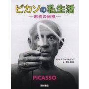 ピカソの私生活―創作の秘密 [単行本]