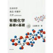生命科学, 食品・栄養学, 化学を学ぶための 有機化学 基礎の基礎 第3版 [単行本]