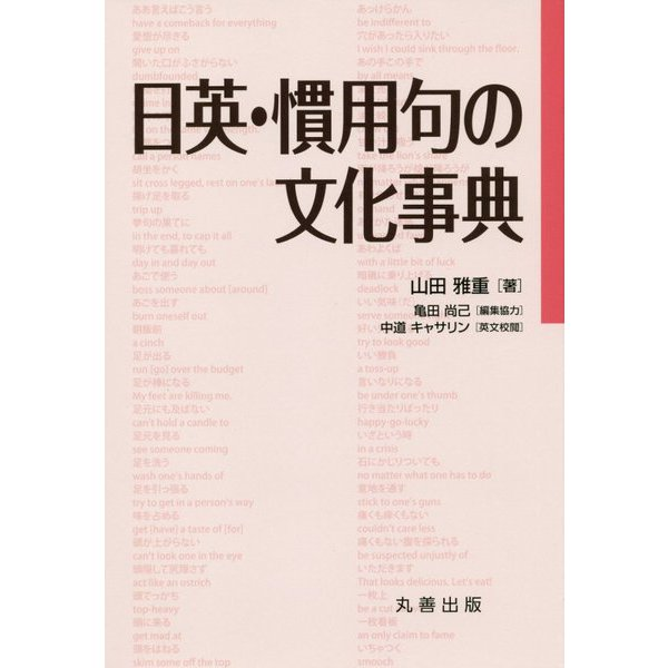 日英・慣用句の文化事典 [事典辞典]