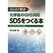 Q&Aで解決 化学品のGHS対応SDSをつくる本-JIS Z 7252/7253:2019準拠 [単行本]