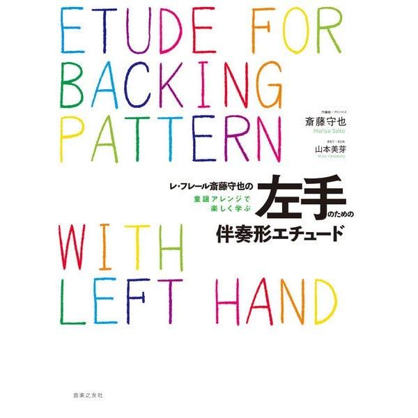 レ・フレール 斎藤守也の 童謡アレンジで楽しく学ぶ 左手のための伴奏形エチュード [単行本]
