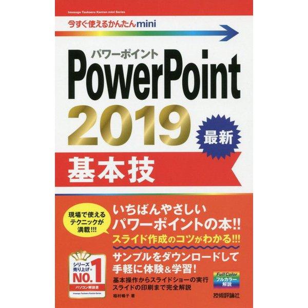 今すぐ使えるかんたんmini PowerPoint 2019 基本技 [単行本]