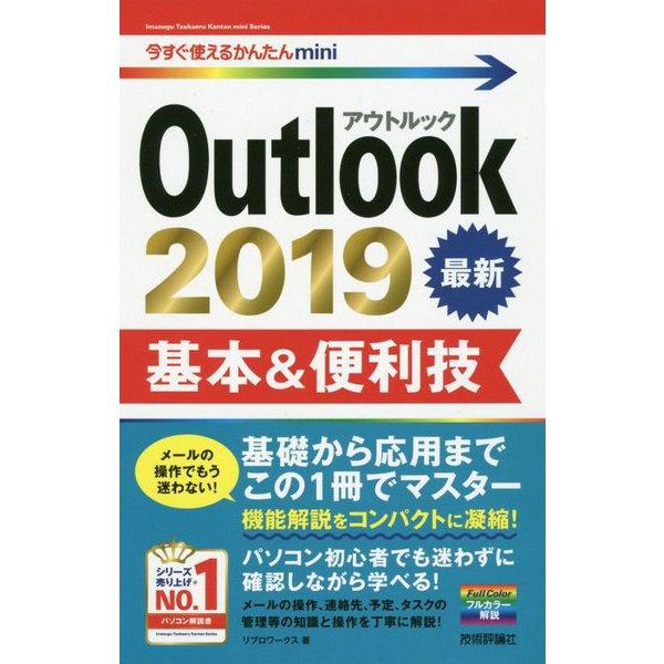今すぐ使えるかんたんmini Outlook 2019 基本&便利技 [単行本]