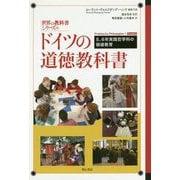 ドイツの道徳教科書-5、6年実践哲学科の価値教育(世界の教科書シリーズ<46>) [全集叢書]