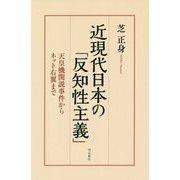 近現代日本の「反知性主義」-天皇機関説事件からネット右翼まで [単行本]