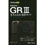 今すぐ使えるかんたんmini RICOH GR III 基本&応用撮影ガイド [単行本]