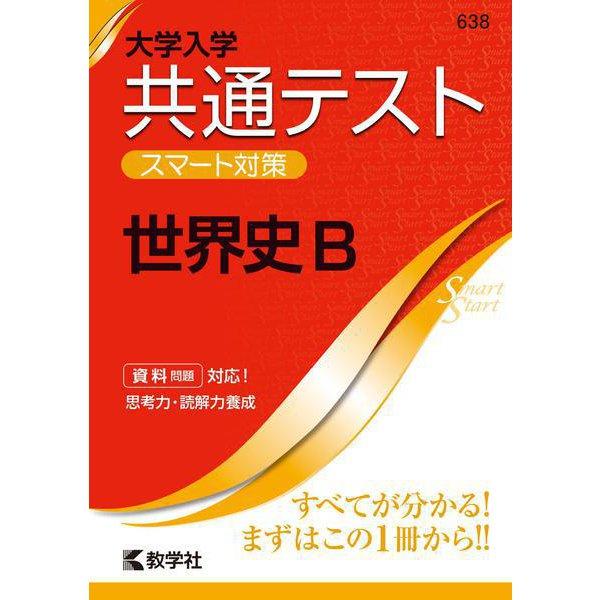 大学入学共通テスト スマート対策 世界史B(Smart Startシリーズ<世界史B>) [全集叢書]