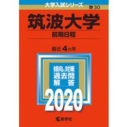 筑波大学(前期日程)-2020年版;No.30<No.30>(大学入試シリーズ) [全集叢書]