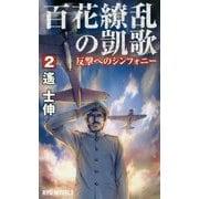百花繚乱の凱歌 2<2>-反撃へのシンフォニー(リュウノベルス) [新書]