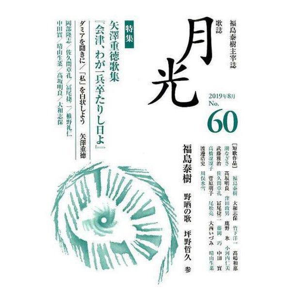 歌誌 月光 60号 [単行本]